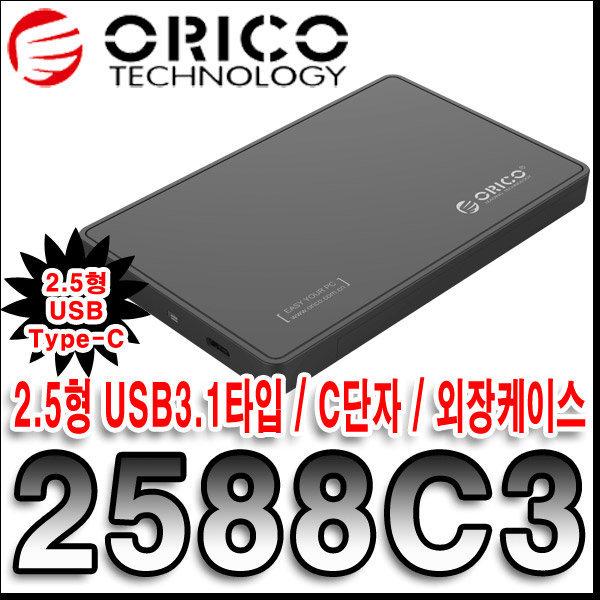 -오리코 국내 판매점- ORICO 2588C3 C타입 외장케이스