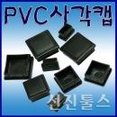PVC사각캡 파이프마감 의자발 각속 사각파이프캡 사각
