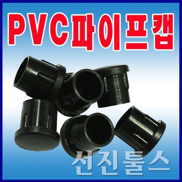 원속 원형PVC캡 원형 고무캡 고무발 파이프캡 의자발