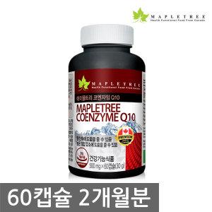 캐나다 메이플트리 코엔자임큐텐 60캡슐(2개월분)