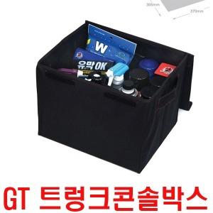 GT트렁크정리함 트렁크박스 자동차 트렁크가방 K7