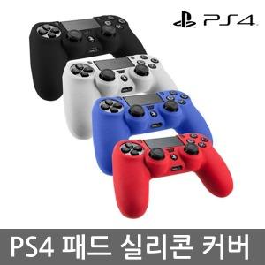 PS4 듀얼쇼크4 패드 실리콘 커버 / 컨트롤러 케이스
