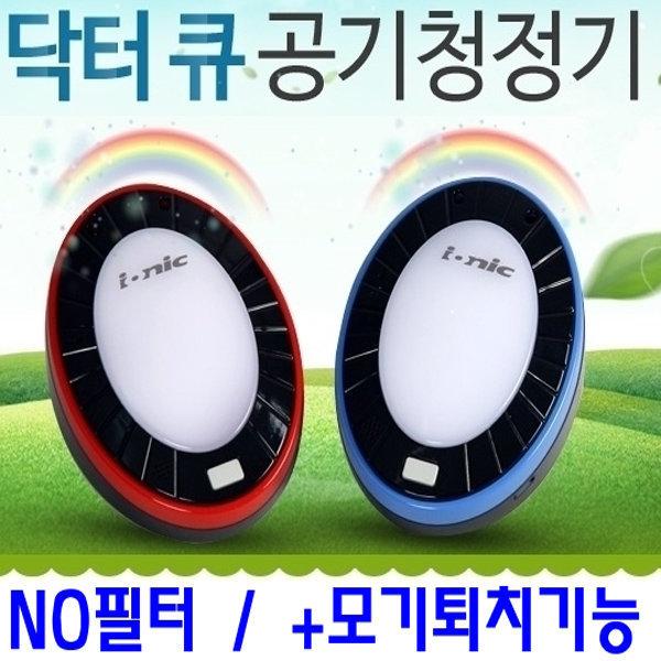 이오니스 닥터큐 미세먼지 공기청정기+모기+차량겸용