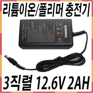 리튬이온/파워뱅크 충전기 12.6V 2AH 3S BCL32-03200