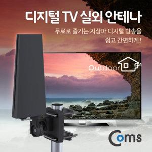 GK506  Coms  디지털 TV용 실외 안테나 수신기