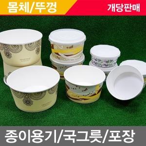 낱개판매/종이용기/국그릇/라면용기/비빔밥/우동/포장