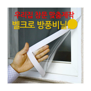 맞춤제작 창문 단열 바람막이 방풍막 방풍비닐/문풍지