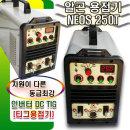 알곤용접기250T/티그용접기250T/알곤용접기200T/250T