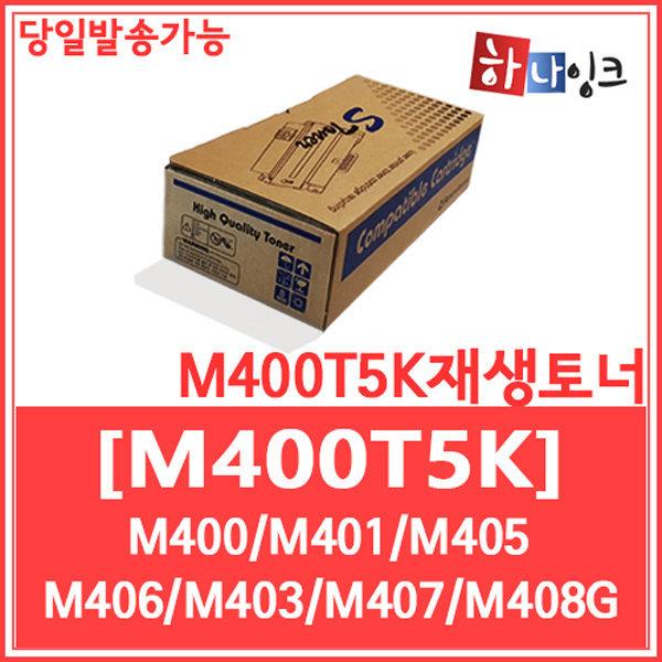 신도리코 재생토너 M400T5K (5K)