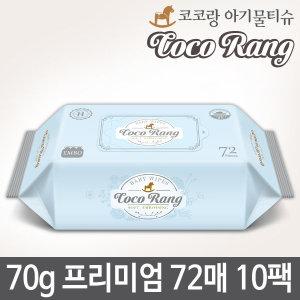 코코랑 프리미엄 물티슈/두꺼운 70g/엠보싱 72매/10팩