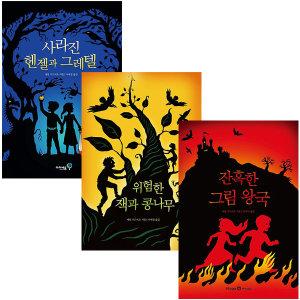 애덤 기드비츠의 잔혹 판타지 동화 시리즈 전3권 세트(노트 증정)