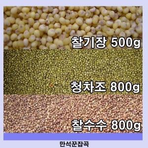 국내산 / 찰기장 500g /청차조800g / 찰수수800g