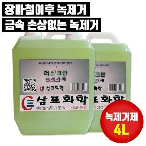 녹제거제/녹전환제/철근녹제거/녹물/러스헌터/녹방지