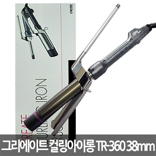 그리에이트 컬링 아이롱 고데기TR-360 (25 30 38mm)