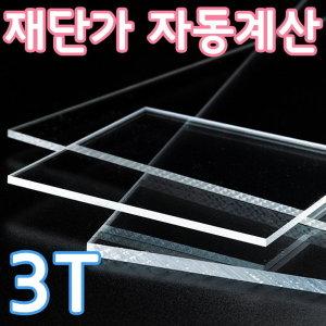 아크릴판 투명 칼라 3T 재단 자동견적