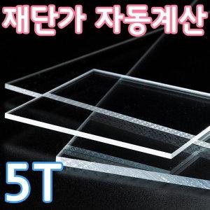 아크릴판 투명 칼라 5T 재단 자동견적