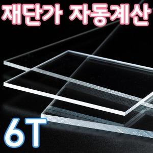 아크릴판 투명 6T 재단 자동견적
