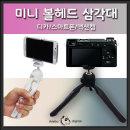 사은품_미니MG-222/3in1/스마트폰/고프로/미러리스