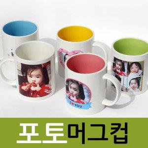 비반트 포토머그컵/커플머그컵/사진머그컵/졸업선물