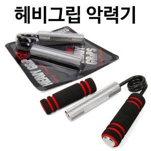 헤비그립 악력기 6단계 전문선수용 근력기