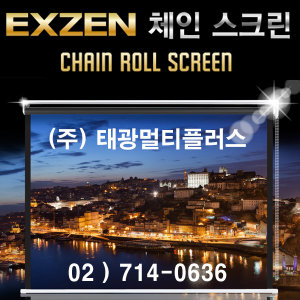 엑스젠 150인치 체인 스크린 프로젝터 스크린/4:3