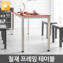사무실인테리어 철제회의용테이블 책상 강화유리