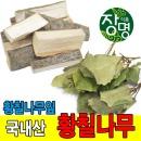 황칠나무잎 300g 황칠나무 황칠목 황칠나무차 작두콩