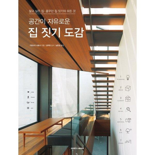 공간이 자유로운 집 짓기 도감 : 살고 싶은 집  꿈꾸던 집 짓기의 모든 것