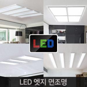 한사랑조명//조명/LED/거실/LED거실/면조명/인테리어