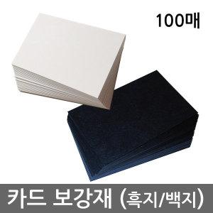 카드 보강재 (흑지 / 백지) - 보드게임 제작용 카드