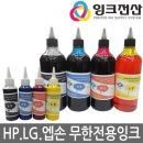 HP/LG/엡손무한공급기/리필/전용잉크/충전/염료/안료