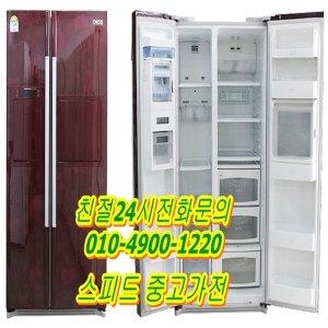 중고양문형냉장고/중고세탁기/김치냉장고 최저가판매