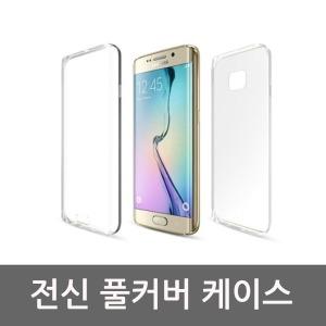 양면 젤리케이스 풀커버 S7 8 9 S8+ S9+ 아이폰 G5 외