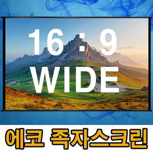 엑스젠 에코 족자 와이드 스크린 40인치/16:9/캠핑용