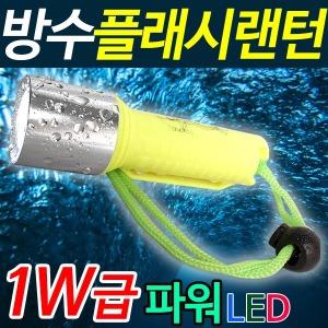 수중 랜턴 방수 후레쉬 LED 라이트 손전등 스킨스쿠버