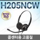 H205NCW 전화기헤드셋/IP255S/IP355S/IP450S/IL500