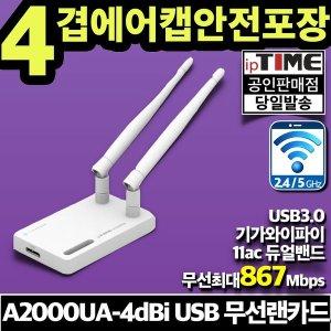 ipTIME A2000UA-4dBi 기가 와이파이 USB 무선랜카드