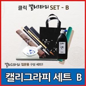 클릭 캘리그라피세트 B / 캘리 입문용