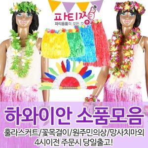 하와이 소품 모음 훌라 치마 꽃 목걸이 웰컴 플라워