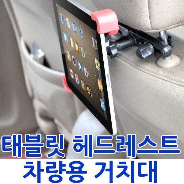 태블릿 헤드레스트거치대/차량용/뉴아이패드/갤럭시탭