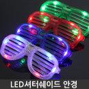 LED 셔터 쉐이드 안경 파티 생일 용품 썬글라스 야광