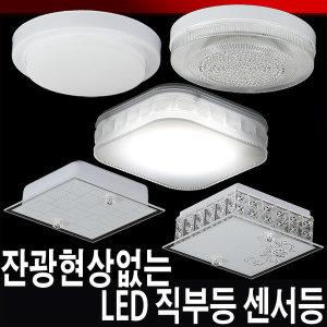국산 LED직부등 LED센서등 모음