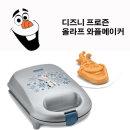 프로즌 올라프 와플 메이커/Disney Olaf Waffle Maker