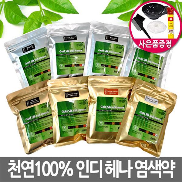 코겐 골드 실크 헤나염색약/100% 천연헤나/인디헤나