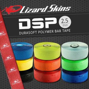 리자드스킨 DSP 2.5mm 바테이프/바테잎/로드 핸들그립