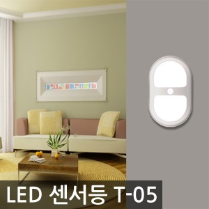 LED센서등/T-05/동작/모션/조도감지/거실/현관/무드등