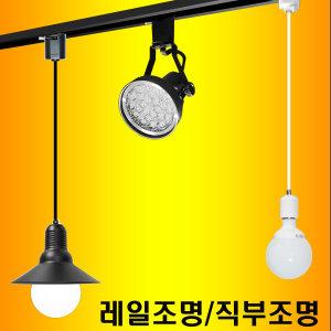 레일조명/레일등/주방등/PAR30/LED볼전구/LED/파30