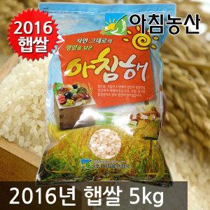 2016년산 햅쌀 현미/백미/찹쌀현미/찹쌀/찰흑미5kg