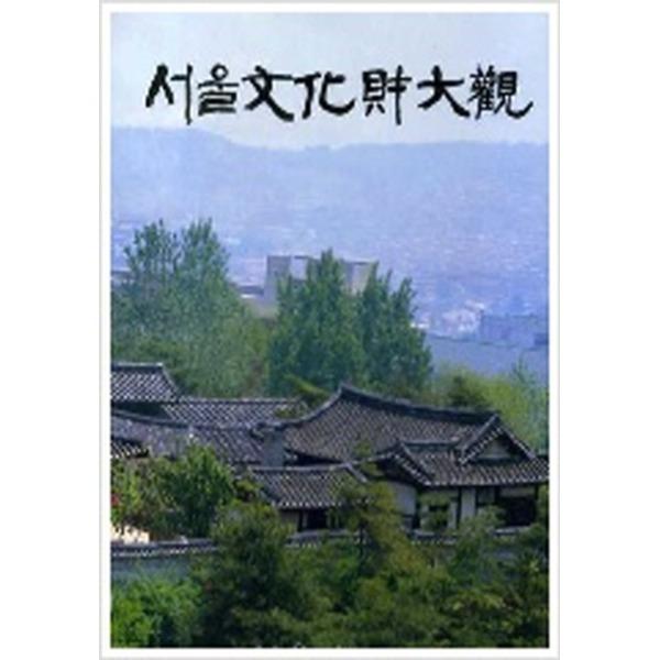 서울문화재대관 (양장본) (1987년)(겉커버 있음)