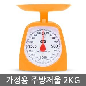 기계식/2kg/주방저울/계량저울/미니저울/GB-2000